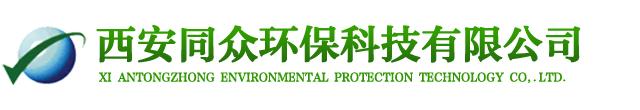 西安同众环保科技有限公司